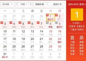 抛丸机厂家:针对国庆节抛丸机公司的假期安排