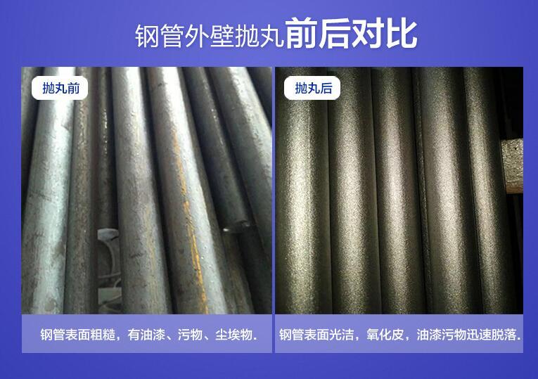 钢管内壁抛丸机的清理工艺步骤