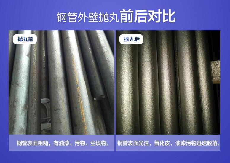 钢管内外壁抛丸机的优点及使用注意事项 2